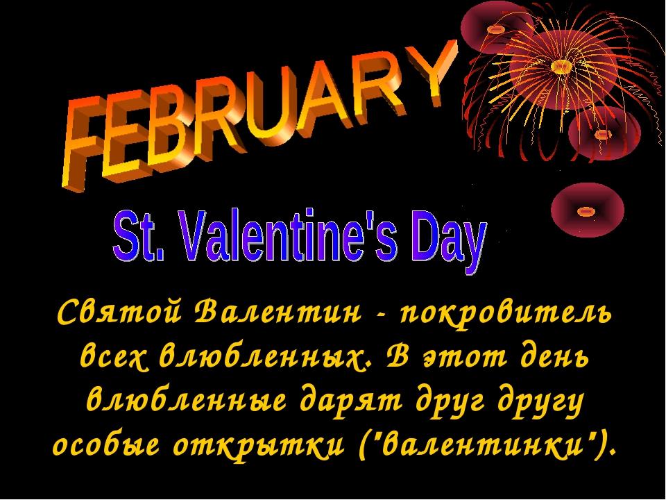Святой Валентин - покровитель всех влюбленных. В этот день влюбленные дарят д...