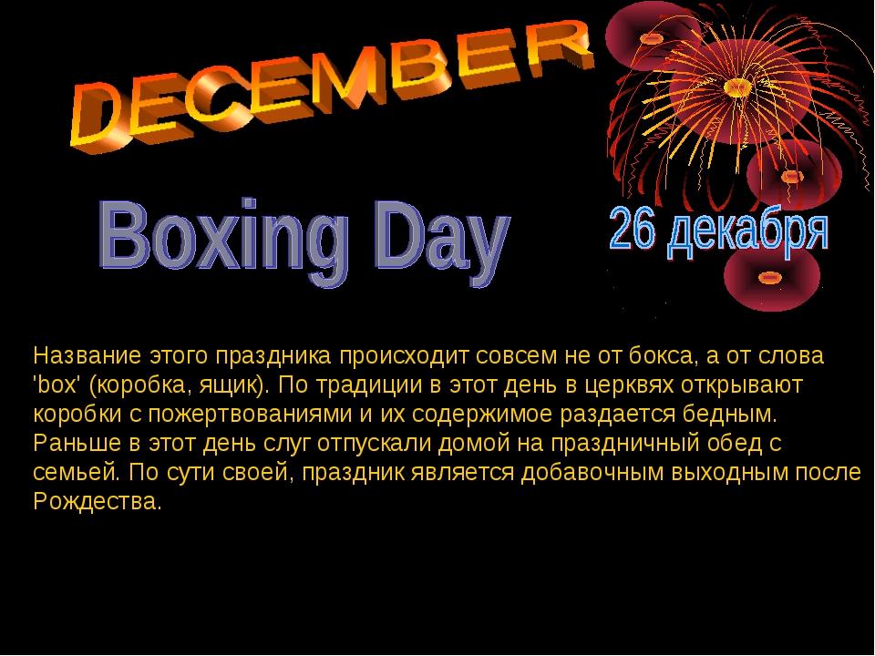 Название этого праздника происходит совсем не от бокса, а от слова 'box' (кор...