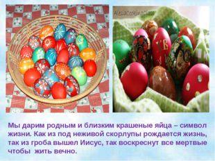 Мы дарим родным и близким крашеные яйца – символ жизни. Как из под неживой ск