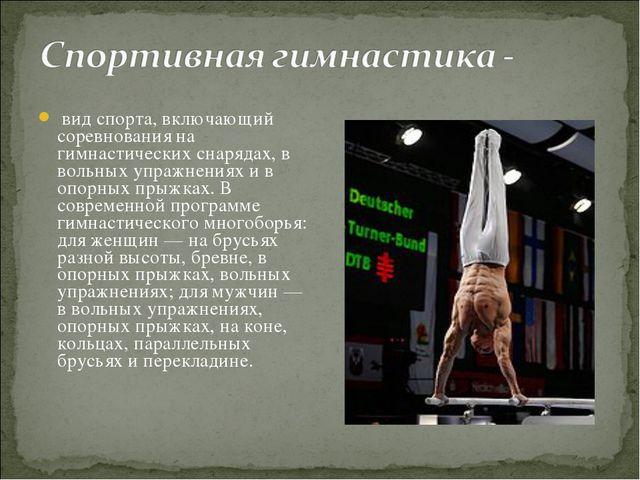 вид спорта, включающий соревнования на гимнастических снарядах, в вольных уп...