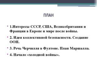 ПЛАН 1.Интересы СССР, США, Великобритании и Франции в Европе и мире после вой