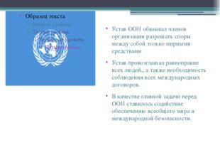 Устав ООН обязывал членов организации разрешать споры между собой только мир
