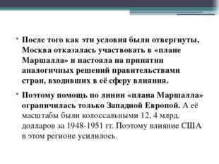 После того как эти условия были отвергнуты, Москва отказалась участвовать в