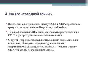 4. Начало «холодной войны». Похолодание в отношениях между СССР и США проявил