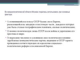 Во внешнеполитической области Москва старалась использовать три основных факт