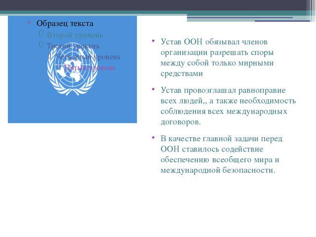 Устав ООН обязывал членов организации разрешать споры между собой только мир...