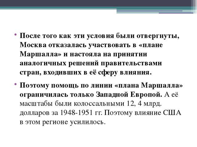 После того как эти условия были отвергнуты, Москва отказалась участвовать в...