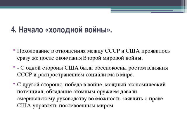 4. Начало «холодной войны». Похолодание в отношениях между СССР и США проявил...