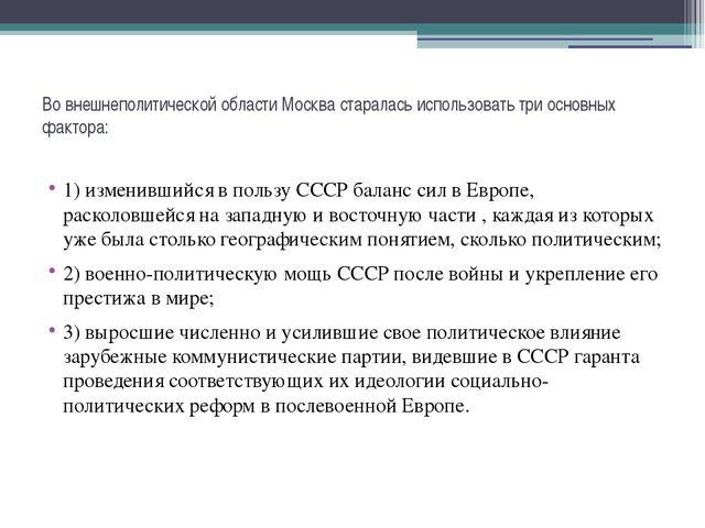 Во внешнеполитической области Москва старалась использовать три основных факт...
