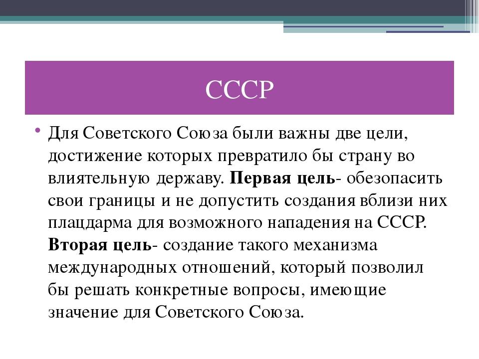 СССР Для Советского Союза были важны две цели, достижение которых превратило...