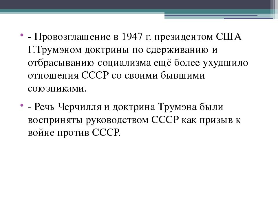 - Провозглашение в 1947 г. президентом США Г.Трумэном доктрины по сдерживани...