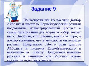 Задание 9 По возвращении из поездки доктор Айболит и писатель Корнейчуковски
