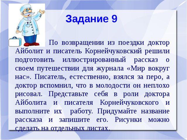 Задание 9 По возвращении из поездки доктор Айболит и писатель Корнейчуковски...