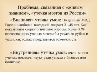 Проблема, связанная с «живым знанием», «утечка мозгов из России» «Внешняя» ут