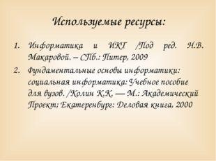 Используемые ресурсы: Информатика и ИКТ /Под ред. Н.В. Макаровой. – СПб.: Пит