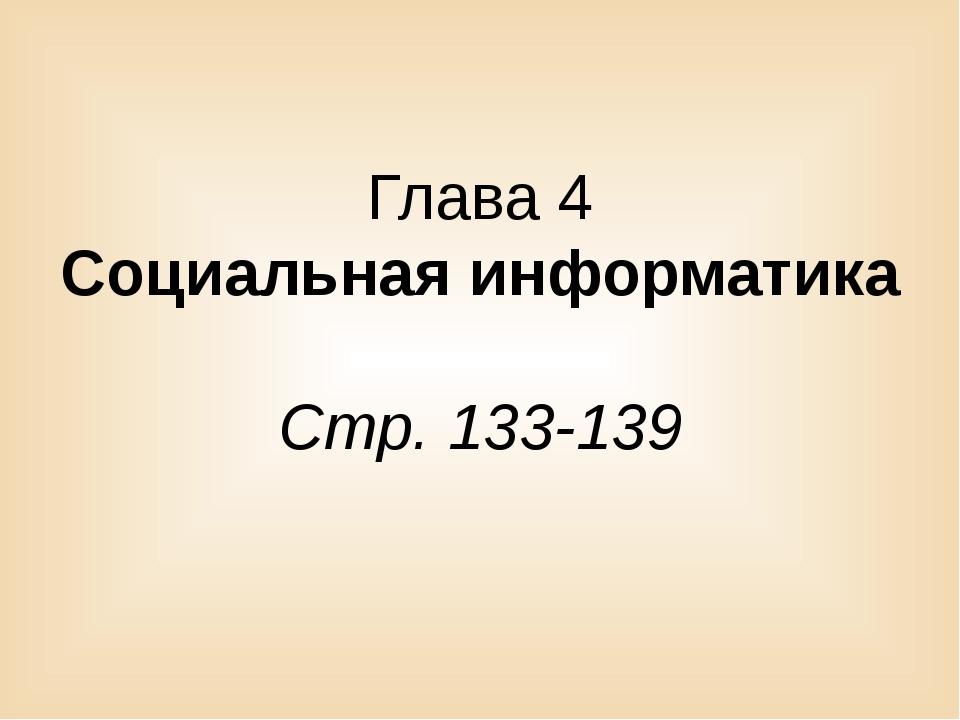 Глава 4 Социальная информатика Стр. 133-139