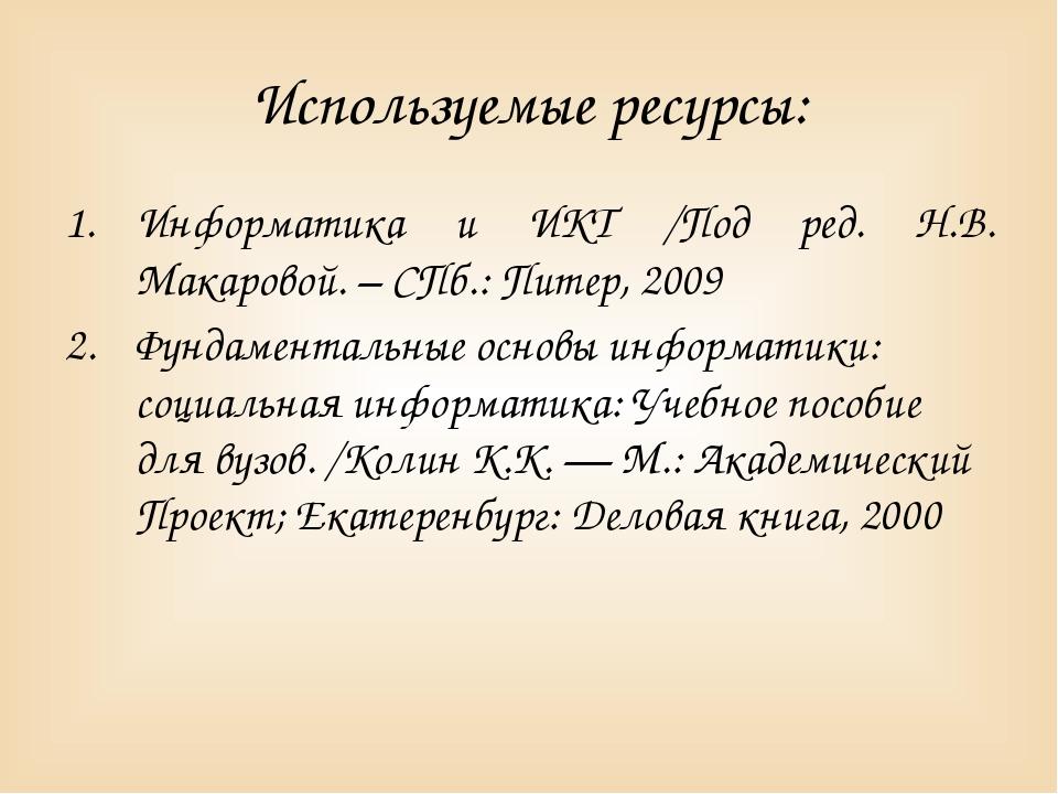 Используемые ресурсы: Информатика и ИКТ /Под ред. Н.В. Макаровой. – СПб.: Пит...