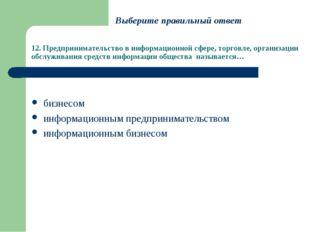 12. Предпринимательство в информационной сфере, торговле, организации обслужи