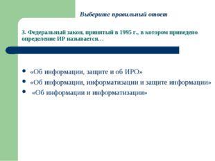 3. Федеральный закон, принятый в 1995 г., в котором приведено определение ИР