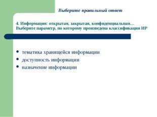 4. Информация: открытая, закрытая, конфиденциальная… Выберите параметр, по ко