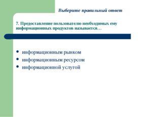 7. Предоставление пользователю необходимых ему информационных продуктов назыв