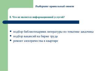 8. Что не является информационной услугой? подбор библиотекарями литературы п