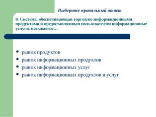 9. Система, обеспечивающая торговлю информационными продуктами и предоставляю