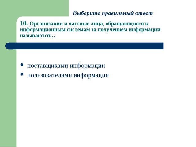 10. Организации и частные лица, обращающиеся к информационным системам за пол...