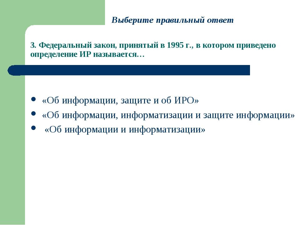 3. Федеральный закон, принятый в 1995 г., в котором приведено определение ИР...
