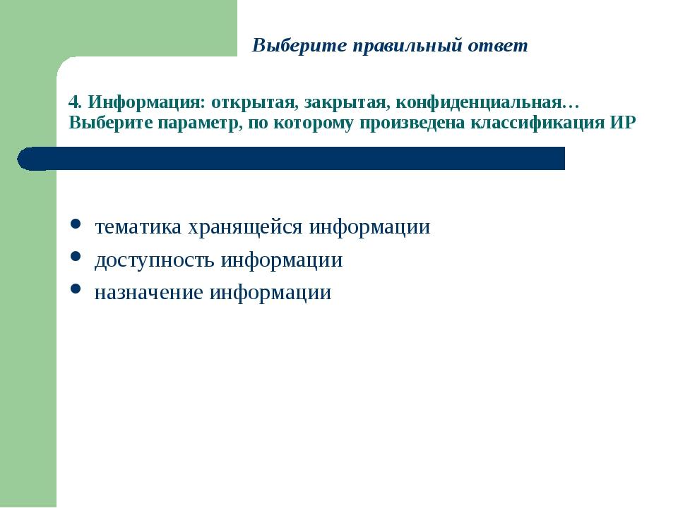 4. Информация: открытая, закрытая, конфиденциальная… Выберите параметр, по ко...
