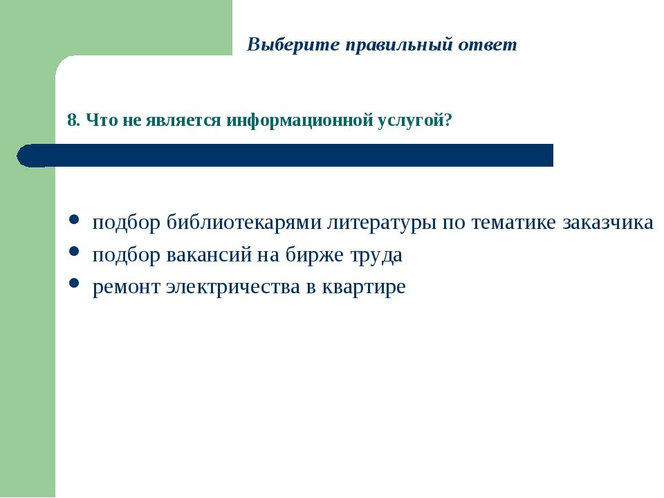 8. Что не является информационной услугой? подбор библиотекарями литературы п...