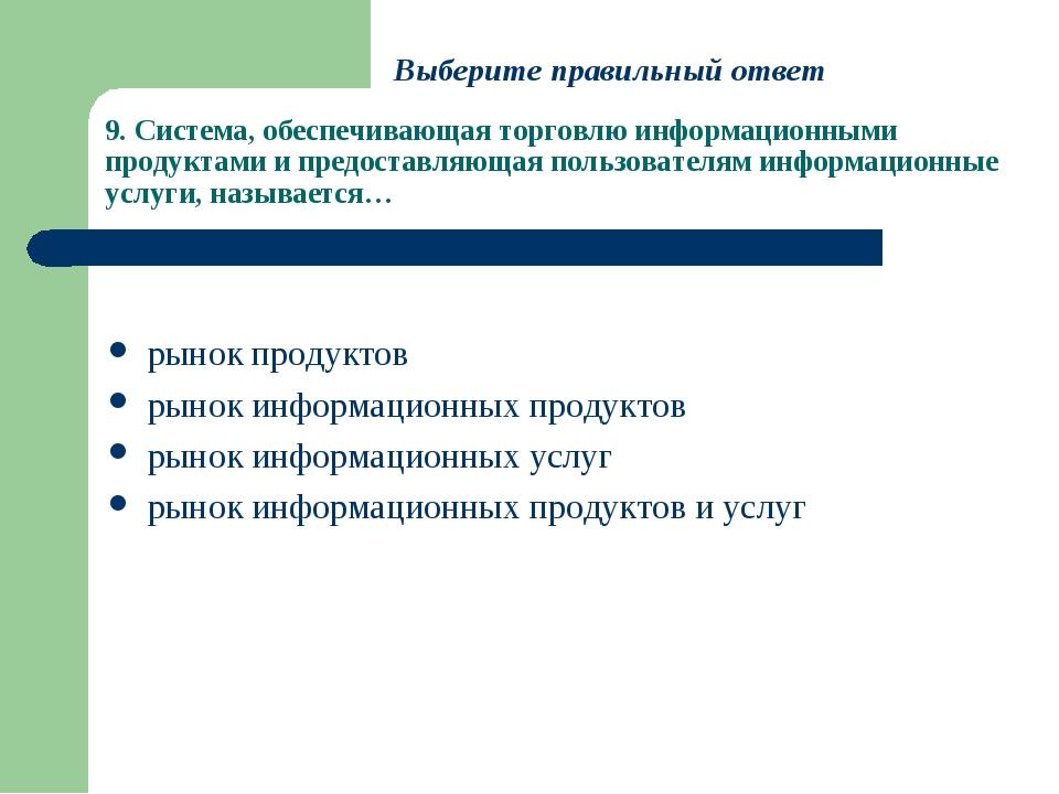 9. Система, обеспечивающая торговлю информационными продуктами и предоставляю...
