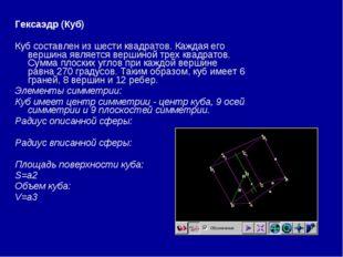 Гексаэдр (Куб) Куб составлен из шести квадратов. Каждая его вершина является