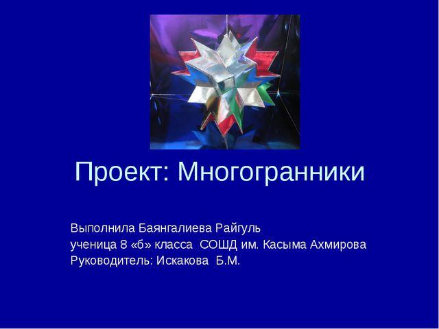 Проект: Многогранники Выполнила Баянгалиева Райгуль ученица 8 «б» класса СОШД...