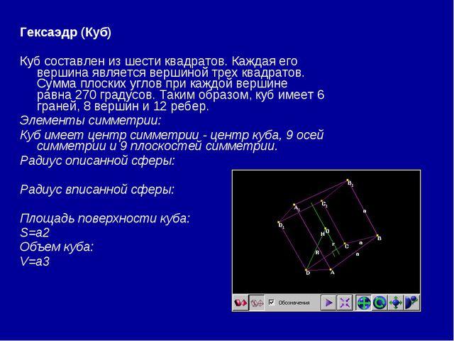 Гексаэдр (Куб) Куб составлен из шести квадратов. Каждая его вершина является...