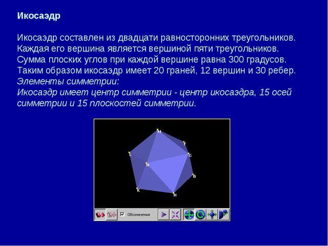Икосаэдр Икосаэдр составлен из двадцати равносторонних треугольников. Каждая...