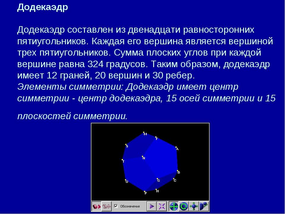 Додекаэдр Додекаэдр составлен из двенадцати равносторонних пятиугольников. Ка...