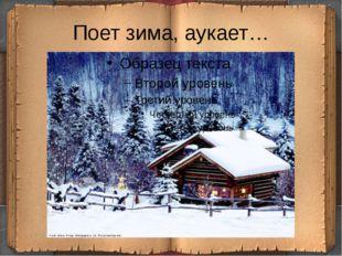 Поет зима, аукает…