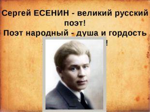 Сергей ЕСЕНИН - великий русский поэт! Поэт народный - душа и гордость Земли Р