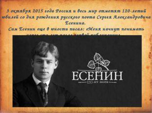 3 октября 2015 года Россия и весь мир отметят 120-летий юбилей со дня рождени