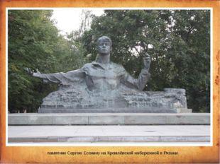 памятник Сергею Есенину на Кремлёвской набережной в Рязани