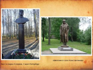 бюст в парке Есенина, Санкт-Петербург памятник в селе Константиново