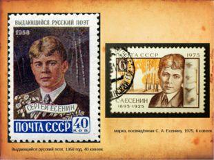 Выдающийся русский поэт, 1958 год, 40 копеек марка, посвящённая С. А. Есенину