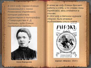 В 1913 году Сергей Есенин познакомился с Анной Романовной Изрядновой, которая