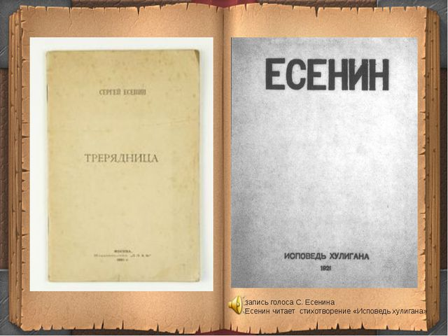 запись голоса С. Есенина Есенин читает стихотворение «Исповедь хулигана»