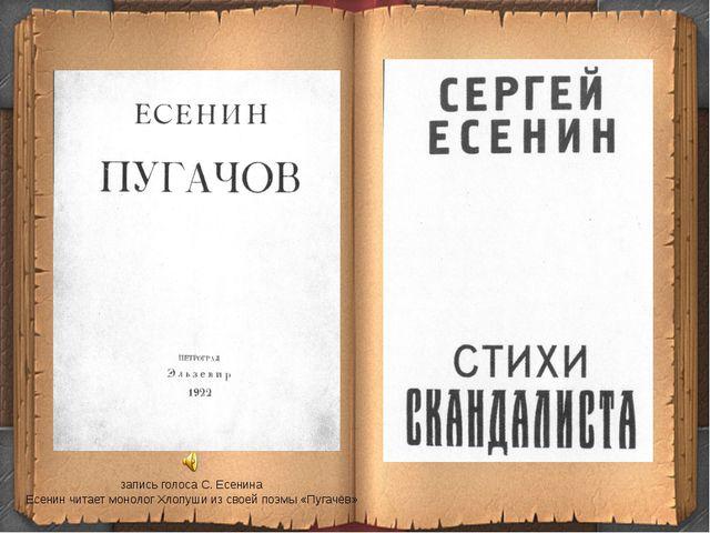 запись голоса С. Есенина Есенин читает монолог Хлопуши из своей поэмы «Пугачёв»