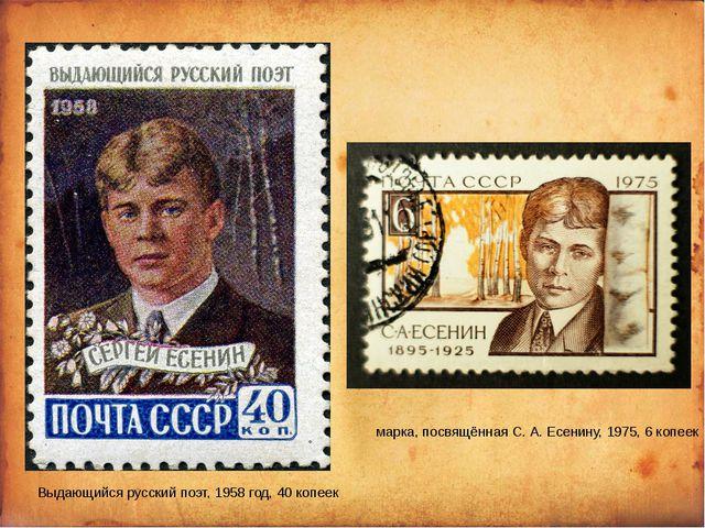 Выдающийся русский поэт, 1958 год, 40 копеек марка, посвящённая С. А. Есенину...