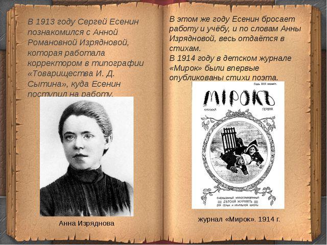 В 1913 году Сергей Есенин познакомился с Анной Романовной Изрядновой, которая...