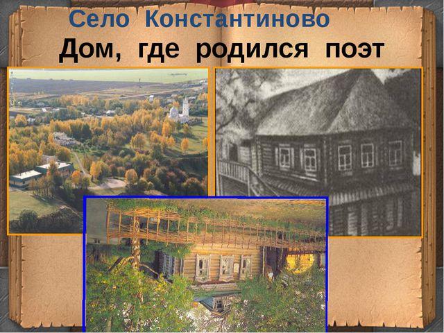 Дом, где родился поэт Село Константиново