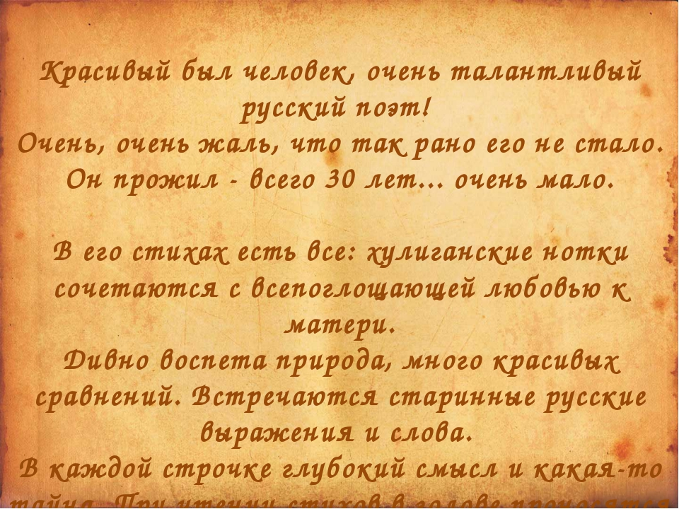 Красивый был человек, очень талантливый русский поэт! Очень, очень жаль, что...